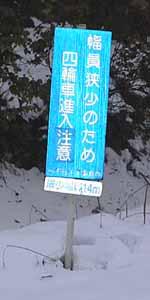 写真:中山隧道注意喚起標識