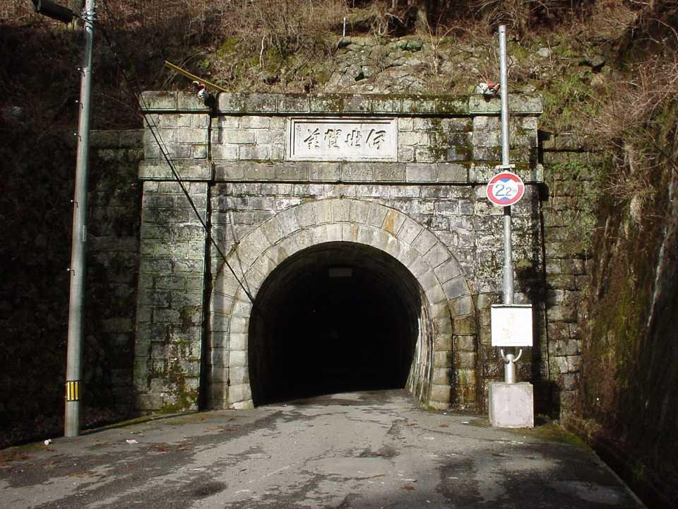 写真:トンネル西(足助)側坑口。クリックすると大きな画像が出ます。