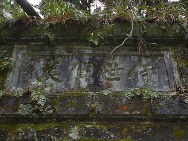 写真:伊世賀美その他2:西側の扁額。東側と同じ内容のようです。