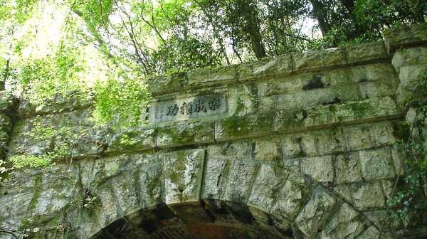 写真:「坑門上部にある石額」。クリックすると大きな画像が出ます。